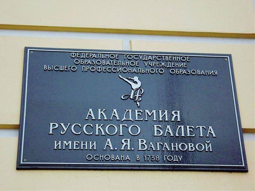 Академия балета Санкт-Петербург