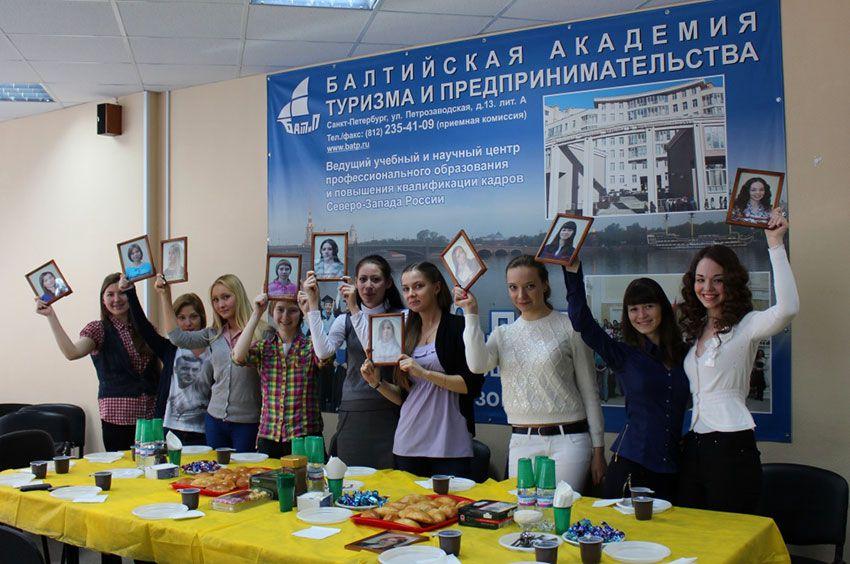 Балтийская Академия туризма и предпринимательства студенты