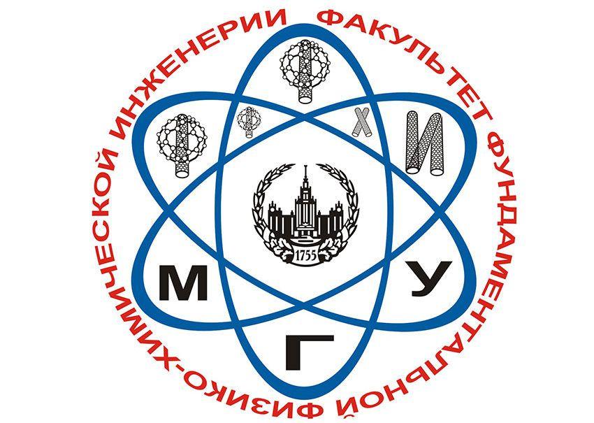 Факультет фундаментальной физико-химической инженерии