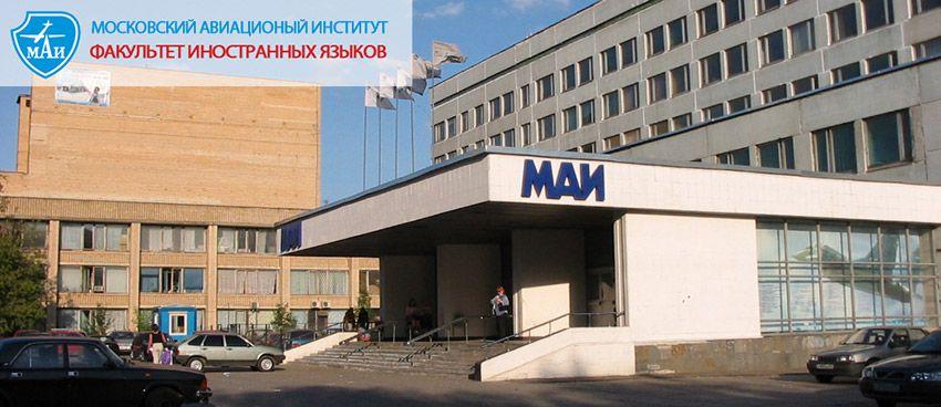 Факультет иностранных языков МАИ