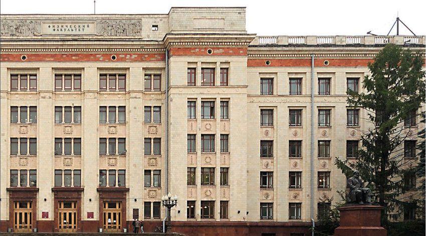Физфак МГУ