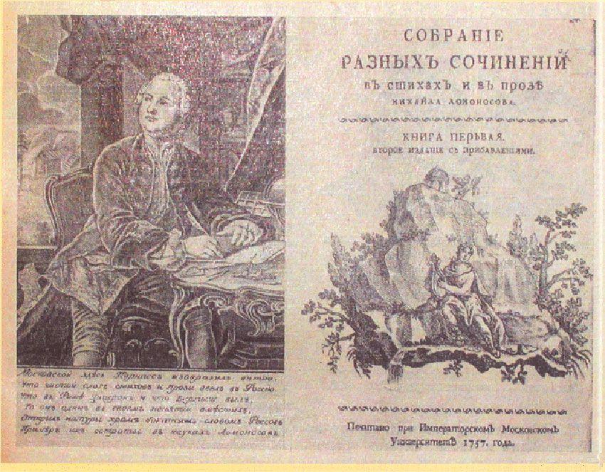 Книгопечатание при Московском университете