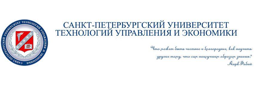 Университет технологий управления и экономики в Санкт-Петербурге - адрес