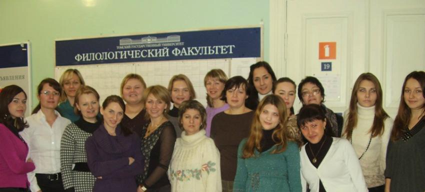 НИ ТГУ - филологический факультет в Томском государственном университете