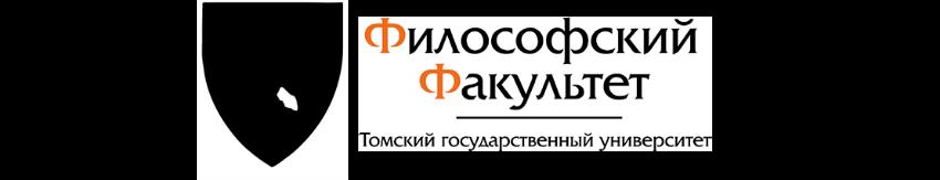 НИ Томский государственный университет - философский факультет в ТГУ