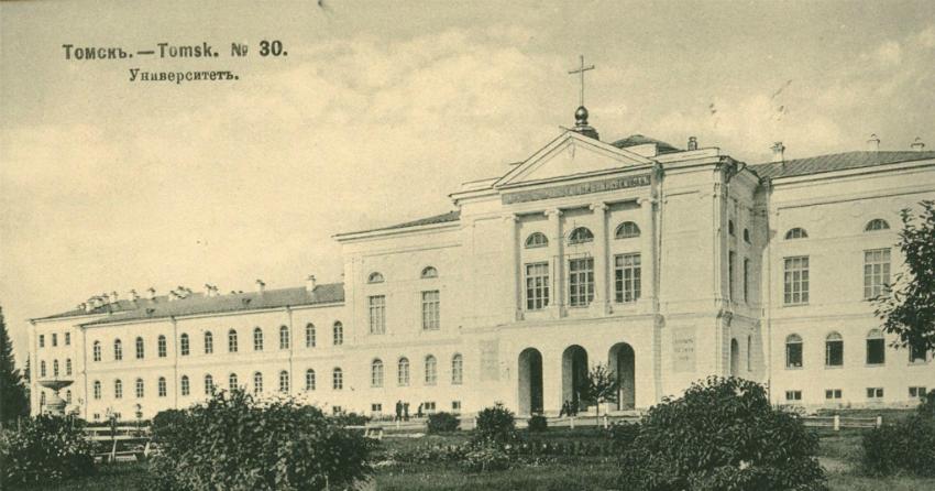 История Томского государственного университета