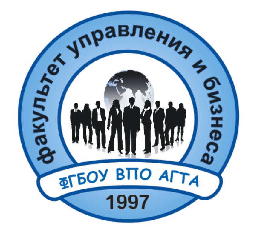 Факультет бизнеса АнГТУ