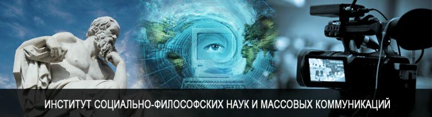 Философия в КФУ - Казань
