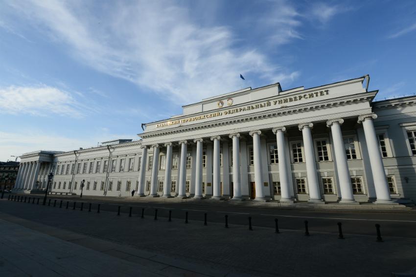 Приволжский Казанский Федеральный Университет - КФУ в Казани