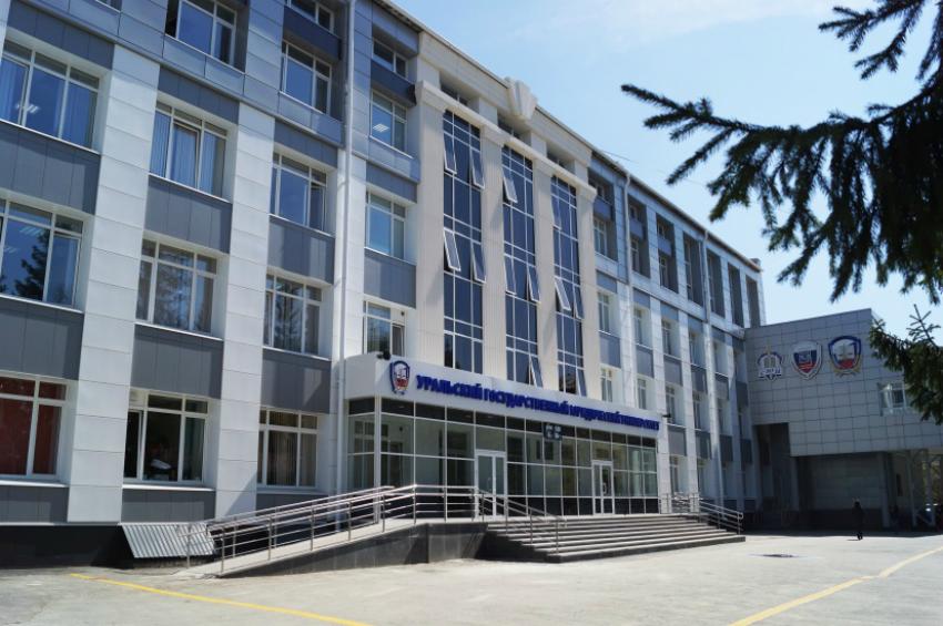 УРГЮУ в Екатеринбурге