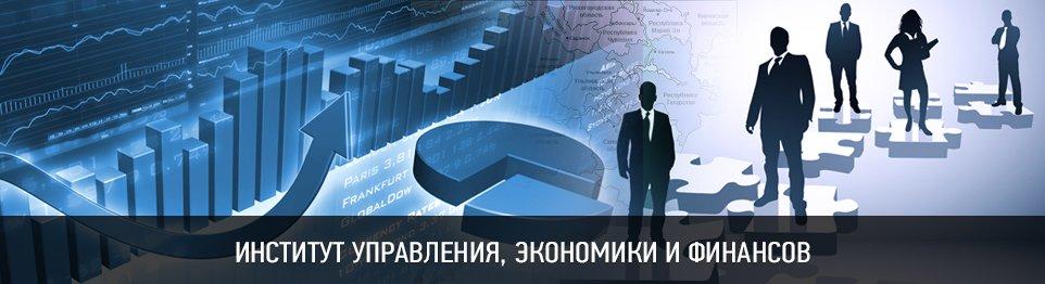 Институт управления, экономики и финансов в Казанском федеральном университете