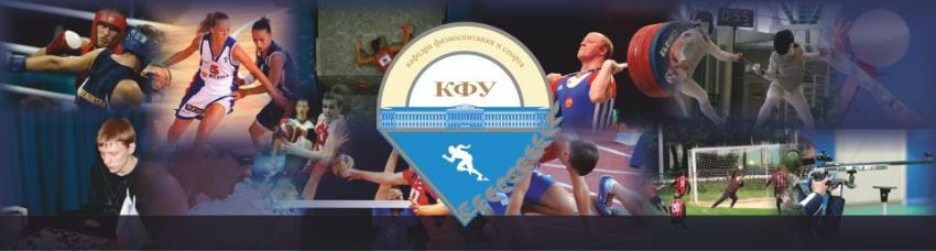 Кафедра спорта в КФУ