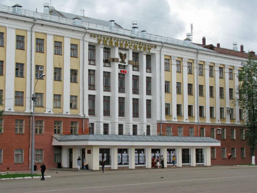 ВятГУ в Кирове - Вятский Государственный Университет