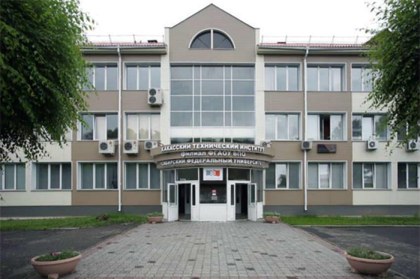 Хакасский технический институт филиал Сибирского Федерального Университета