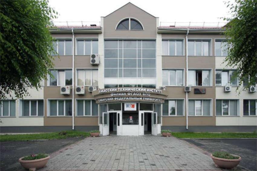 Хакасский технический институт филиал Сибирского Федерального Университета - ХТИ в Абакане