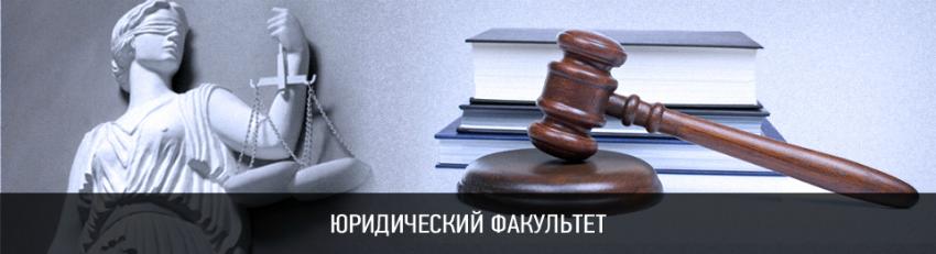 юристам КФУ