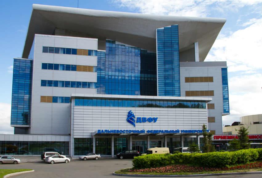 Университет ДВФУ во Владивостоке