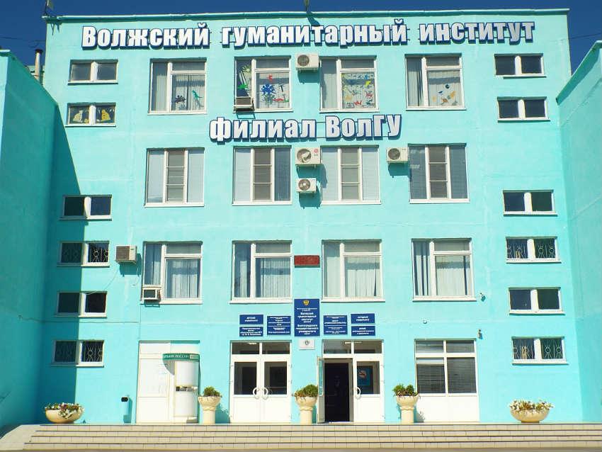 Волжский филиал Волгоградского государственного университета - бывший Волжский гуманитарный институт ВГИ ВолГУ