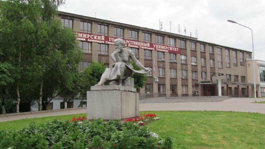 Университет ВлГУ во Владимире имени Столетовых