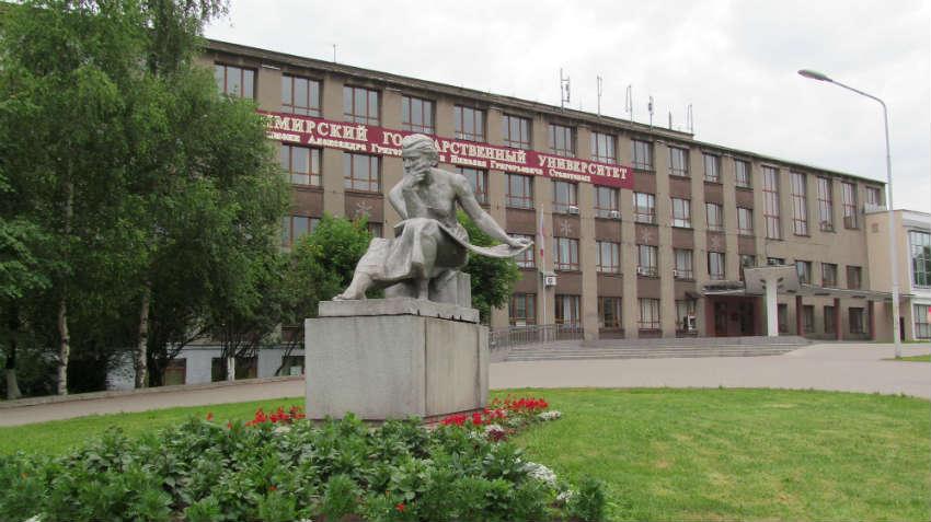 Университет ВлГУ во Владимире - Владимирский государственный университет имени Столетовых