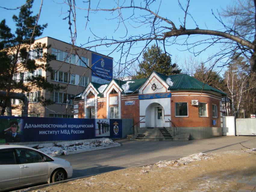 ДВЮИ МВД России во Владивостоке