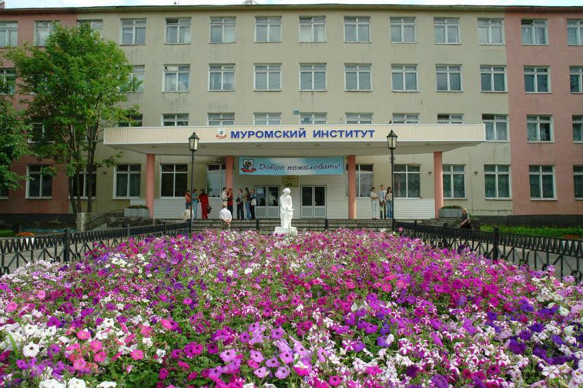 Муромский институт МиВлГУ