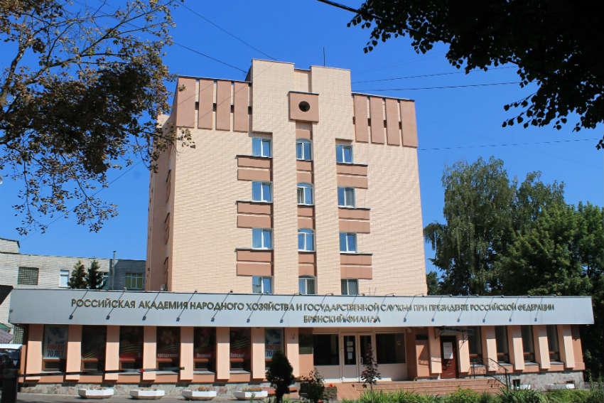 Филиал РАНХиГС в Брянске