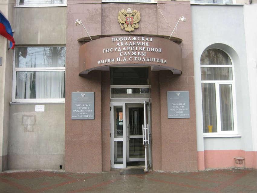 Филиал РАНХиГС в Саратове