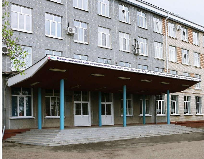 Невинномысский технологический институт - филиал Северо-Кавказского федерального университета