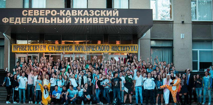 Факультет образования СКФУ
