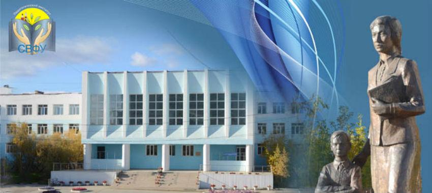 Педагогический факультет СВФУ в Якутске
