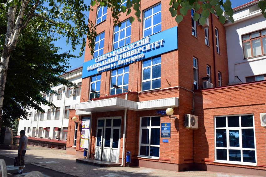 Институт сервиса, туризма и дизайна - филиал СКФУ в Пятигорске