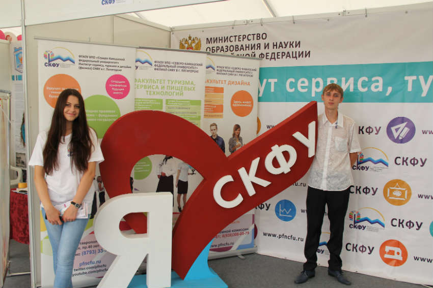 СКФУ в Пятигорске