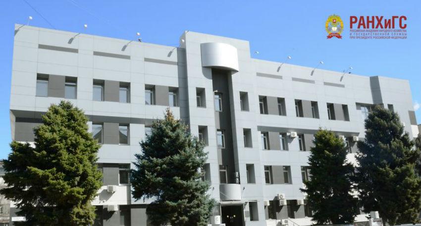 Волгоградский институт управления - филиал РАНХиГС в Волгограде с официального сайта