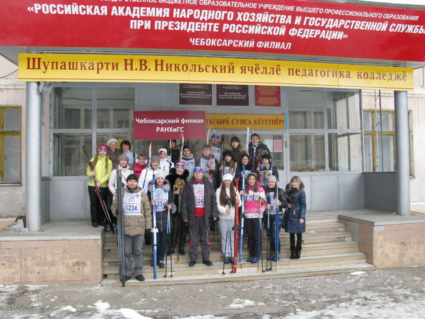 Чебоксарский филиал РАНХиГС