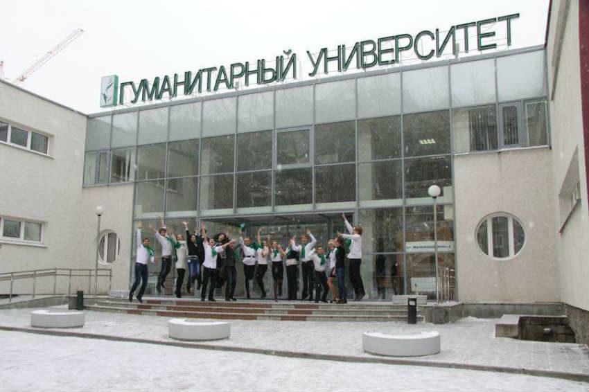 Гуманитарный университет в Екатеринбурге