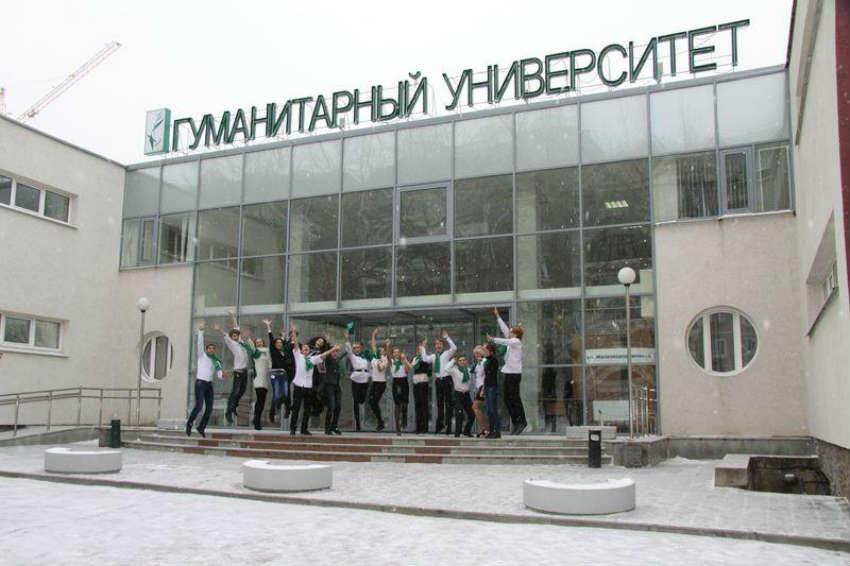 Гуманитарный университет в Екатеринбурге - факультеты, кафедры