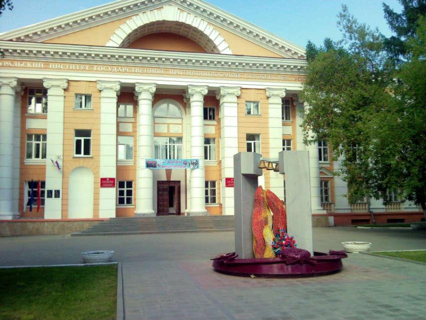 Екатеринбург - Уральский институт Государственной противопожарной службы МЧС России