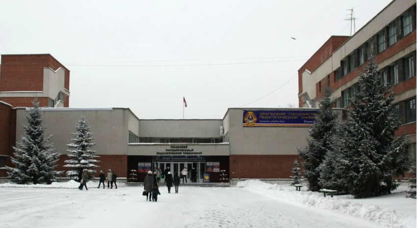 УрГПУ в Екатеринбурге