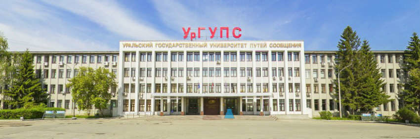УрГУПС в Екатеринбурге