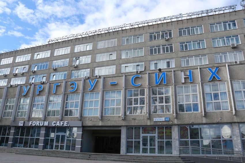 Уральский Государственный Экономический Университет - УрГЭУ СИНХ