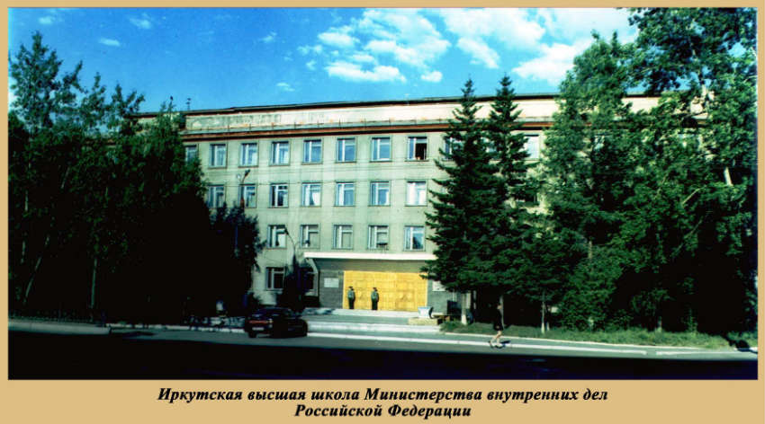 История ВСИ МВД России