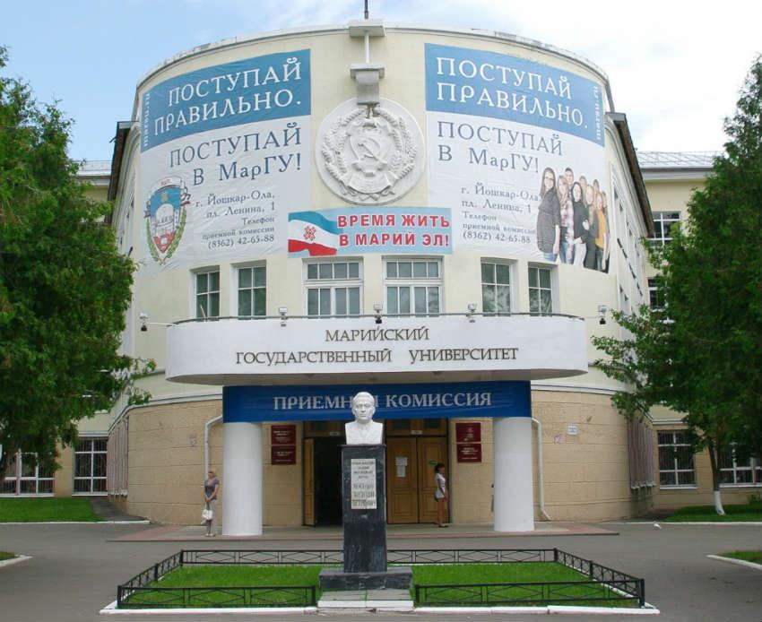 МарГУ в городе Йошкар-Оле