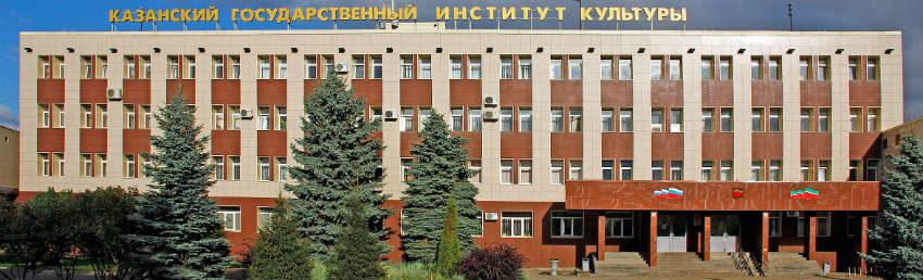 КазГИК в Казани