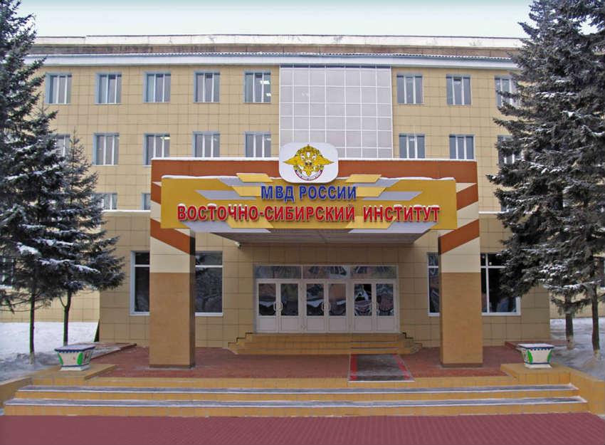 ВСИ МВД России в Иркутске