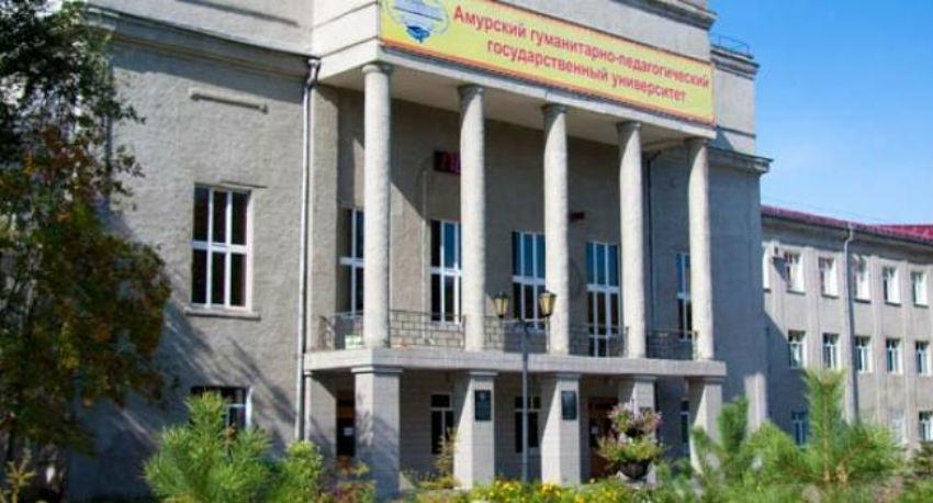 АмГПГУ - Амурский гуманитарно-педагогический государственный университет