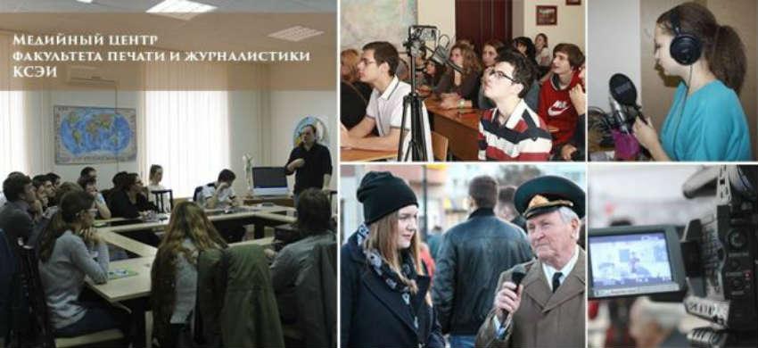 Факультет журналистики - КСЭИ в г. Краснодаре