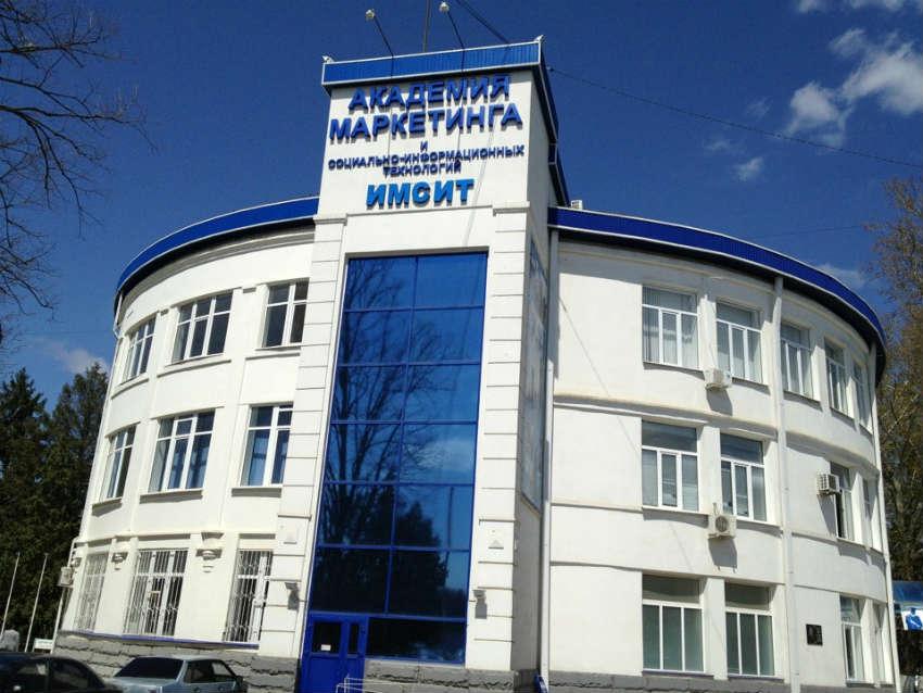 О ИМСИТ в Краснодаре с официального сайта Академии маркетинга и социально-информационных технологий
