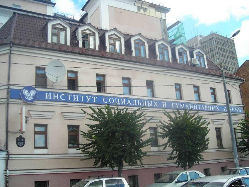 Казань ИСГЗ Институт социальных и гуманитарных знаний