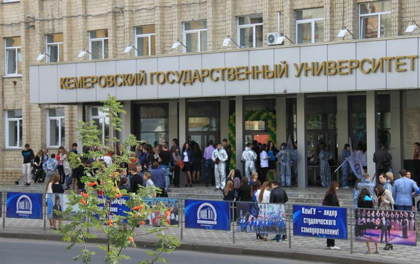 Информация о КемГУ в Кемерово